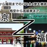 東京から福岡までのバス全4便を徹底比較!格安から高級車まで