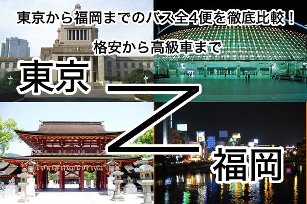 東京~福岡top
