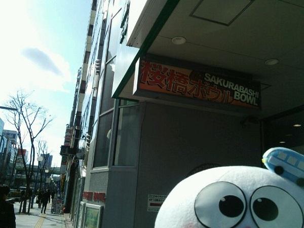 桜橋ボウリング