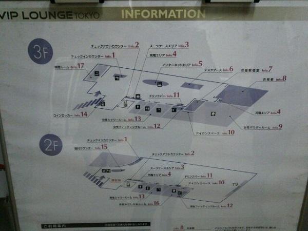 東京VIPラウンジ案内図