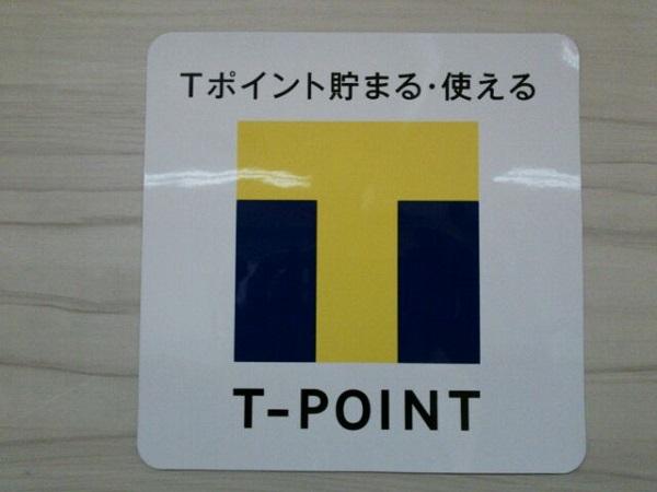 貯まる使えるT-point