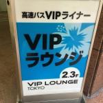 【東京VIPラウンジ】八重洲にある、シャワー完備の高速バスラウンジを大解剖