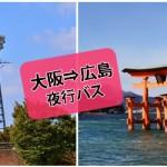 大阪から広島への夜行バスを選ぶ3つのポイント