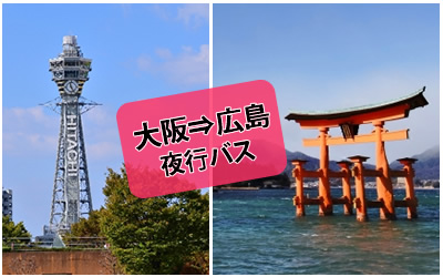 osaka-hiroshima