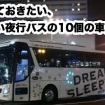 乗る前に知っておきたい、最低限守りたい夜行バス10個の車内マナー