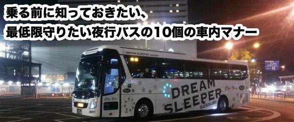 夜行バスマナー