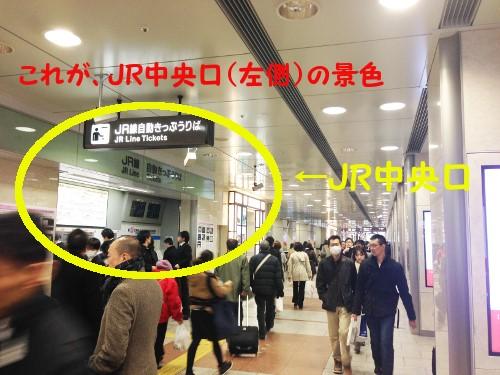 JR名古屋駅中央口