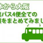 松本から大阪|高速バス4便全ての情報をまとめてみました!