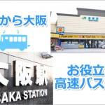 バス探しを一瞬で!長野から大阪のお役立ちバス情報