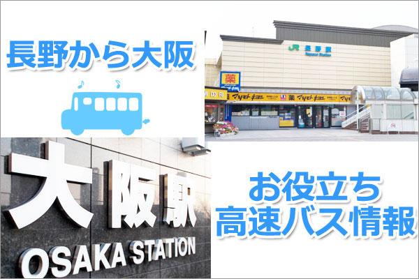 nagano_osaka