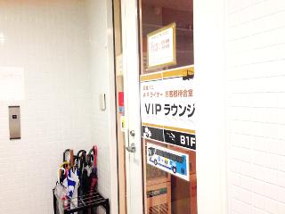 ドア 名古屋VIPラウンジ