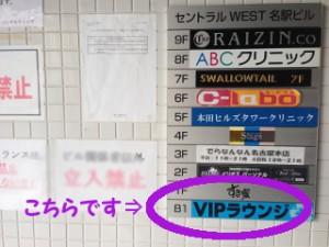 入り口 名古屋VIPラウンジ