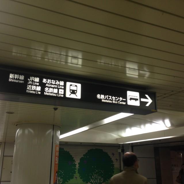 名古屋駅 天井