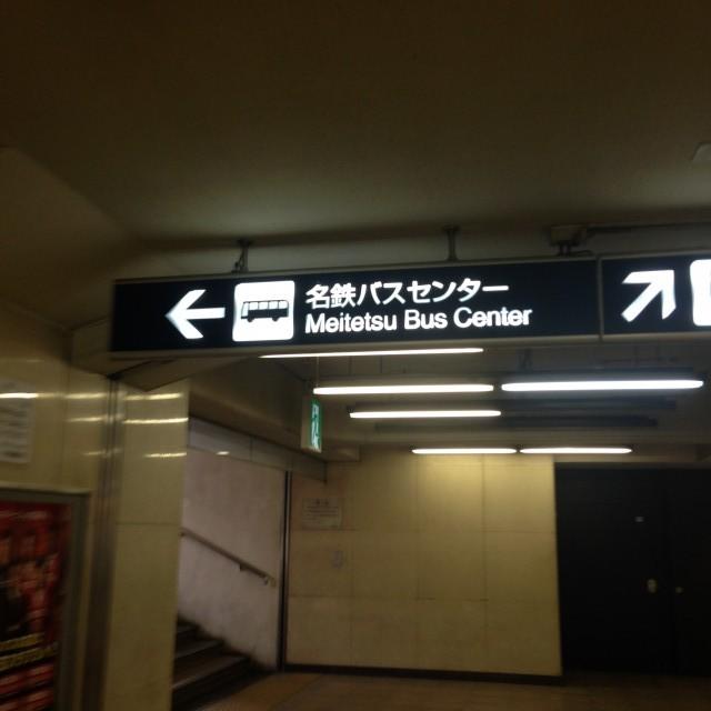 案内 名古屋駅