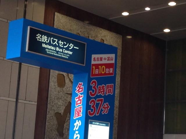 名鉄バスセンター目印