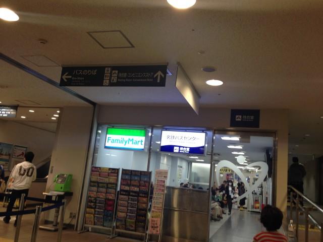 待合室 名鉄バスセンター