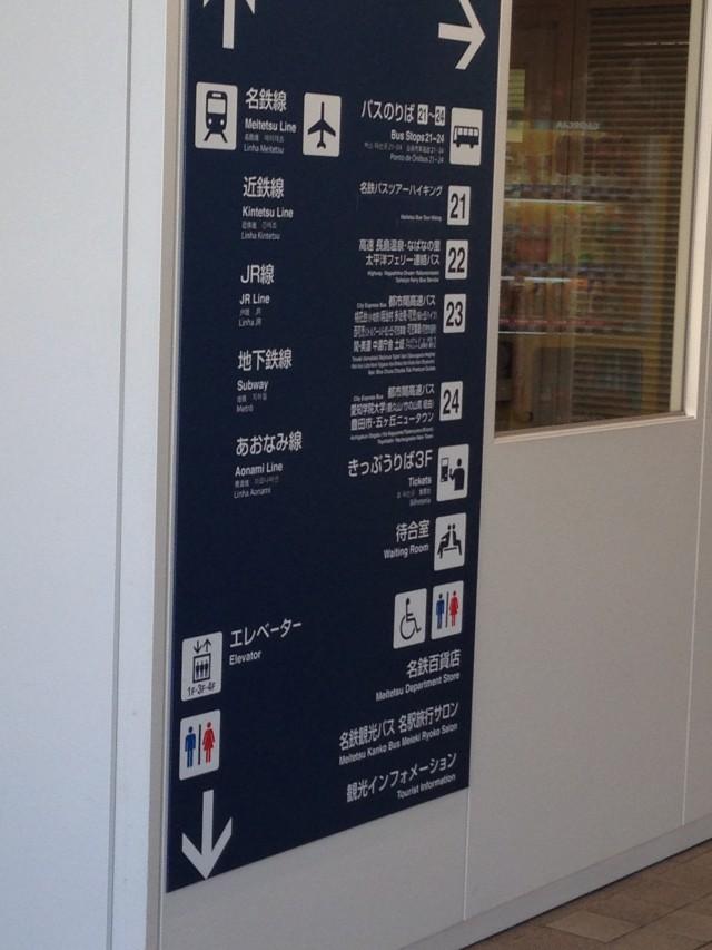 名鉄バスセンター 掲示