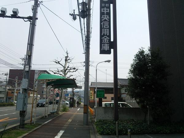 京都中央信用金庫 十条支店