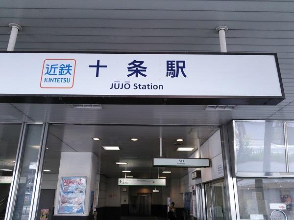 近鉄十条駅