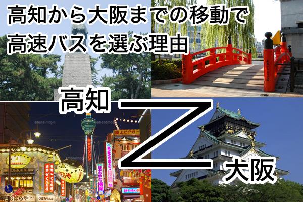 高知_大阪