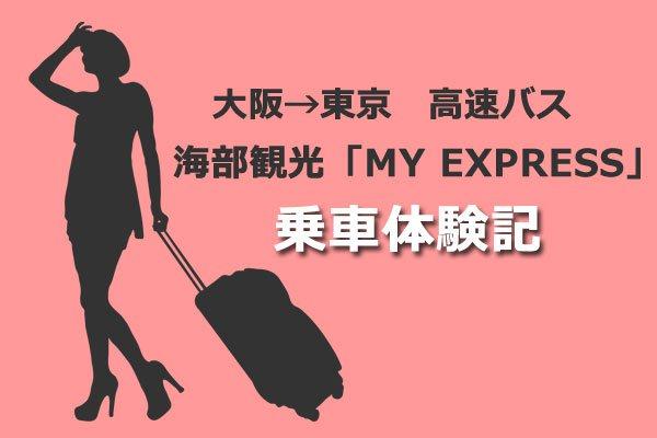 大阪から東京|海部観光の高速バス「MY EXPRESS」に乗ってみました
