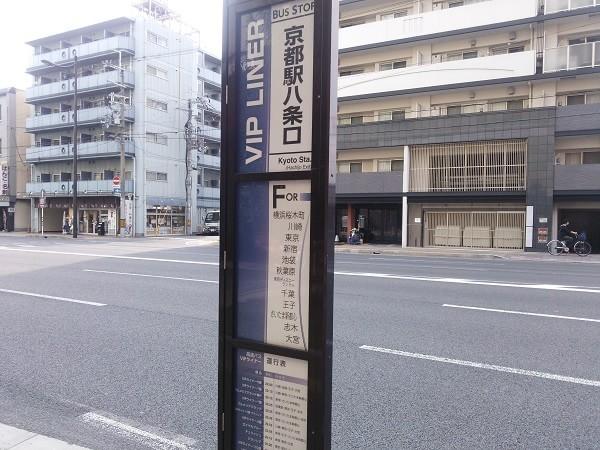 京都バス停
