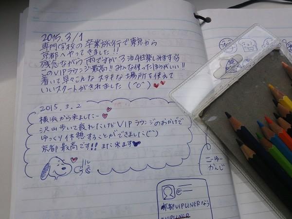 京都VIPラウンジ寄せ書き