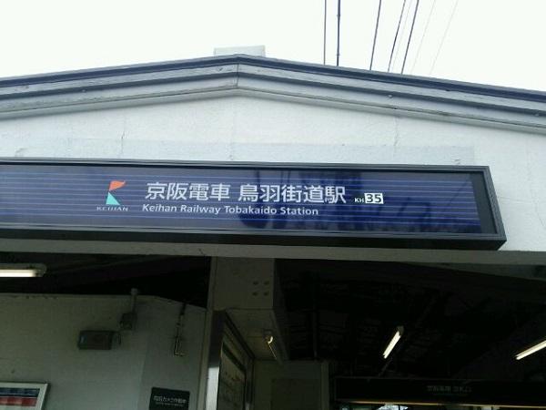 京阪鳥羽街道駅