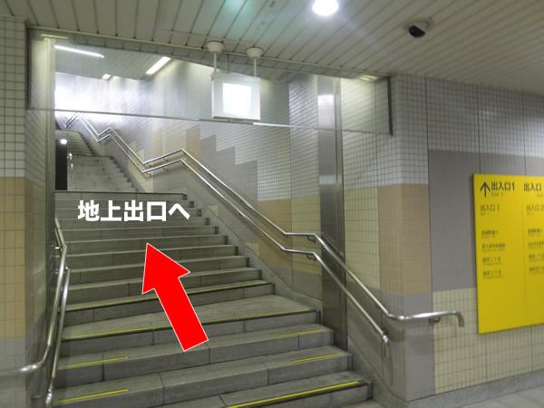 1番出口から地上へ
