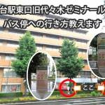 仙台駅東口 旧代々木ゼミナール前バス停への行き方教えます