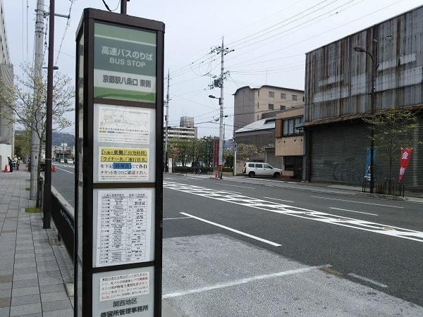 hachizyougichi busstop2