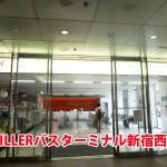 読めば完璧!WILLERバスターミナル新宿西口へのアクセス方法