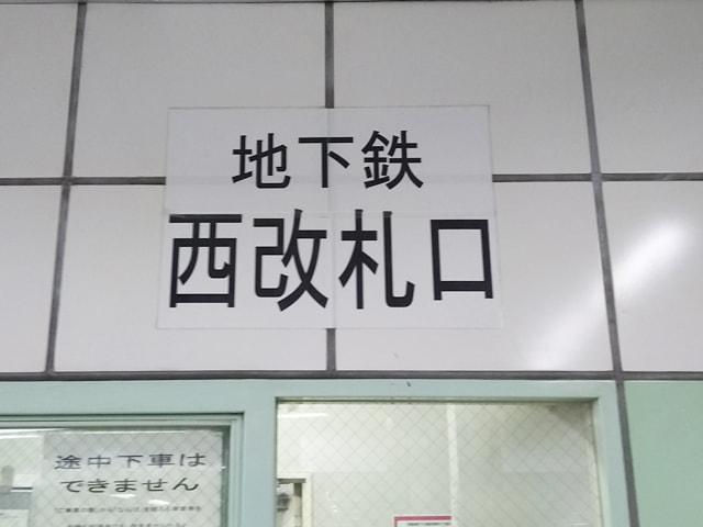 千日前線難波駅西口