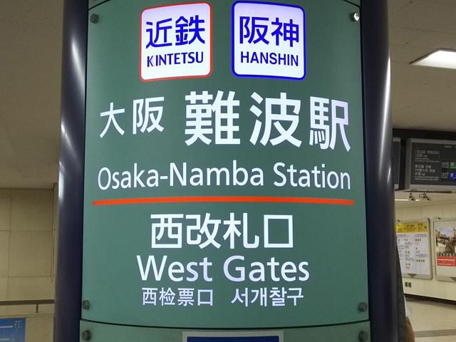 大阪難波駅西改札