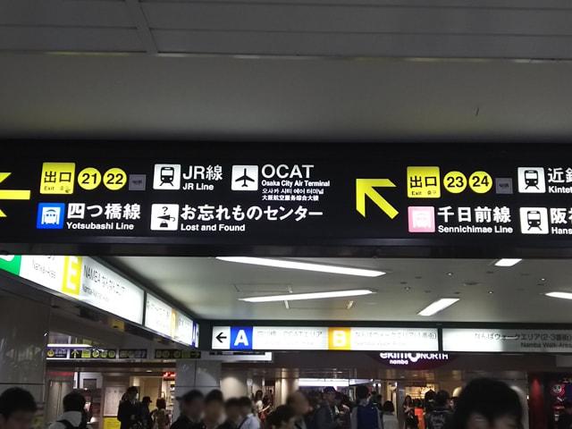 御堂筋線難波駅北口