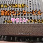 迷えるバス利用者へ「新宿センタービル」へのやさしいアクセス方法