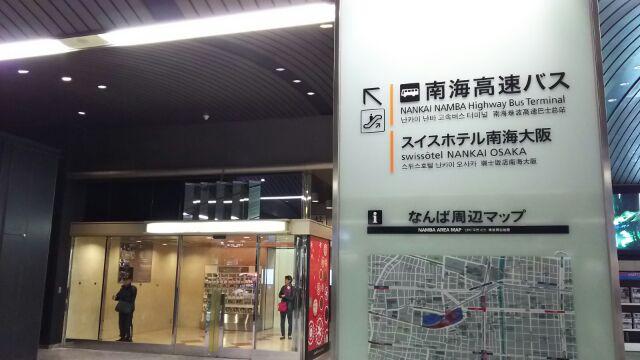 スイスホテル南海大阪の入口