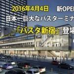 【バスタ新宿】地図・行き方・乗り場etc徹底解説!(10月7日更新)