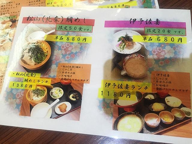 郷土料理 五志喜 メニュー2