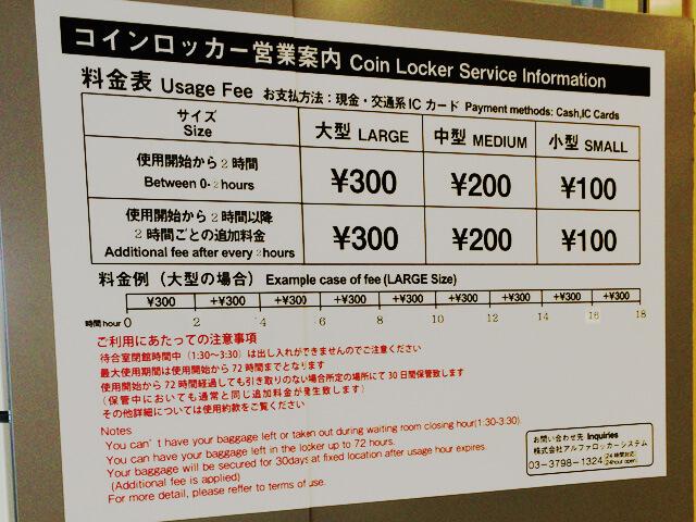 バスタ新宿4階コインロッカー料金表