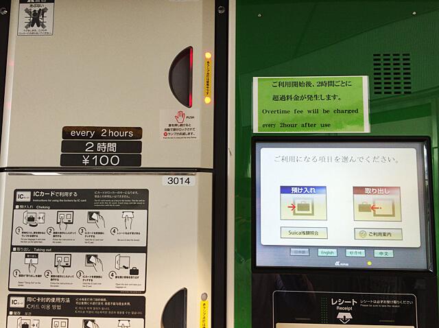 バスタ新宿4階コインロッカー、使用パネル