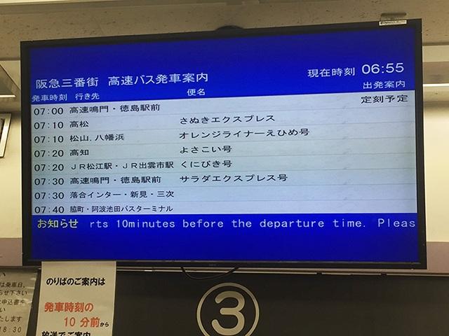 阪急高速バスターミナル 待ち時間