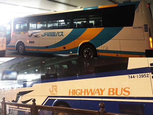 JR四国・東海バス