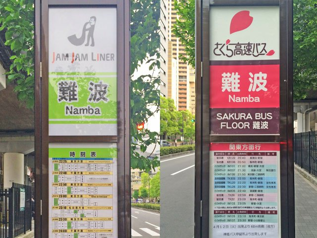 jam sakura バス停