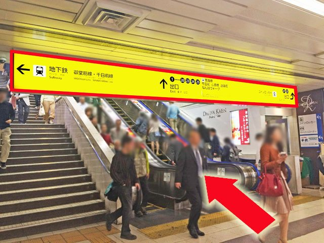 近鉄・阪神・千日前線