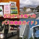 松山から大阪へのバス旅徹底ガイド♪