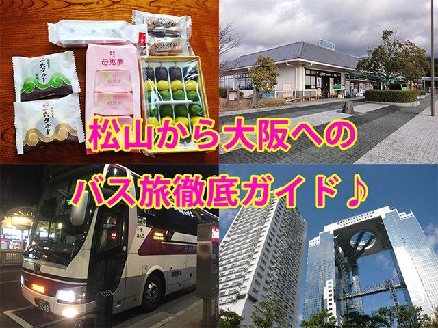 松山 大阪 バス トップ