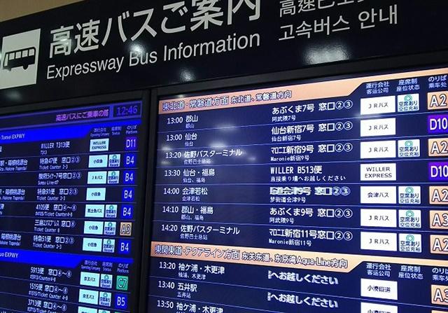 バスタ新宿の電光掲示板