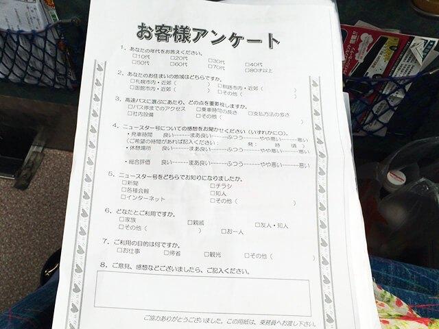 函館特急ニュースター号 アンケート