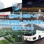 札幌から函館へのバス所要時間・料金を調査し、乗車してみた